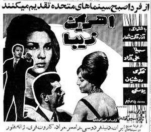Persian Film - Image: Pretty Foe Movie Poster 1962