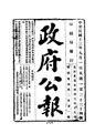 ROC1924-09-01--09-15政府公報3034--3047.pdf