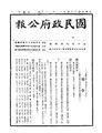 ROC1945-12-28國民政府公報渝944.pdf