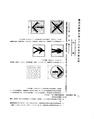 ROC1989-12-15道路交通標誌標線號誌設置規則5.pdf