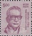 Ram Manohar Lohia 2015 stamp of India.jpg