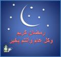 Ramadan-kareem.png