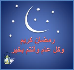Caption saying Ramadan Kareem that I have created