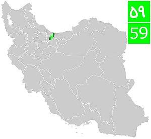Road 59 (Iran) - Image: Road 59 (Iran) 2
