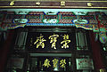 Ronbaozhai-p.jpg