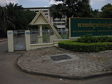 Royal University of Phnom Penh.jpg