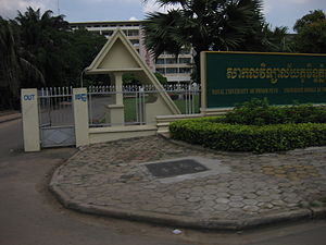 Royal University of Phnom Penh - Royal University of Phnom Penh entry