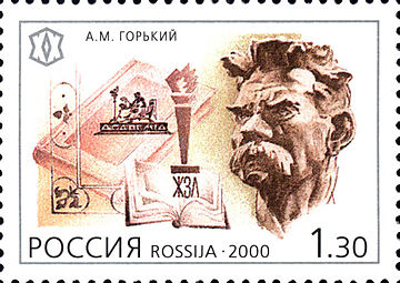 Postage stamp, Russia, «Rusiia. XX век. Culture» (2000, 1,30 rubles)