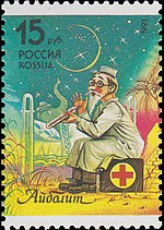 Russia stamp 1993 № 73.jpg