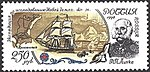 Russia stamp 1994 № 188.jpg
