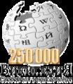 RussianWikipediaLogo-250000.png