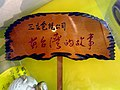 SET Stories-in-Taiwan wooden sign at TTL Puli Brewery 20170819.jpg