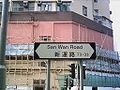 San Wan Road Sign.jpg