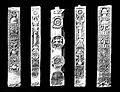 Sarnath railing pillars 1st century BCE.jpg
