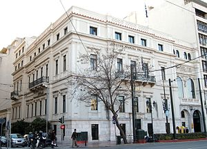 ATEbank - The historical Sarpieri mansion, now building of the Agricultural Bank of Greece (ATEBank).