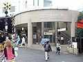Shimotakaido Station, South gate 200510.jpg
