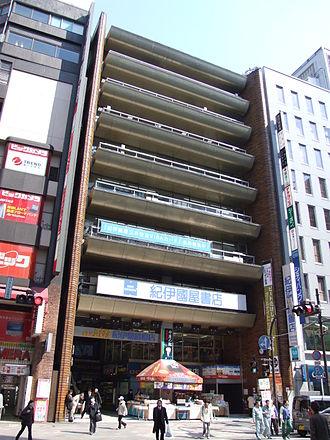 Books Kinokuniya - Shinjuku Branch of Books Kinokuniya in Shinjuku, Tokyo