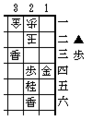 Shogi uchifudume2.png
