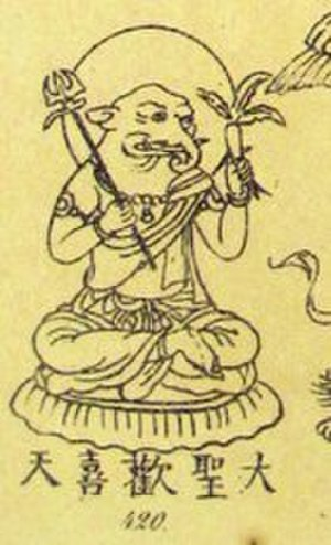 Kangiten - Daishō Kangi-ten (c. 1832–52) by Philipp Franz von Siebold. Kangiten is depicted as a two-armed god holding a trident and a radish.