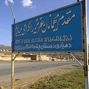 Fereydan - Image: Sibak