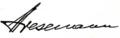 Signatur Gustav Stresemann.PNG