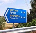 Spitali Road Sign 01.jpg