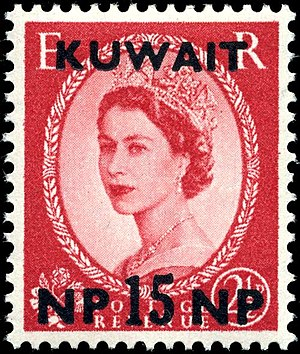 Postage stamp with portrait of Queen Elizabeth II, 1957 Stamp Kuwait 1957 15np.jpg