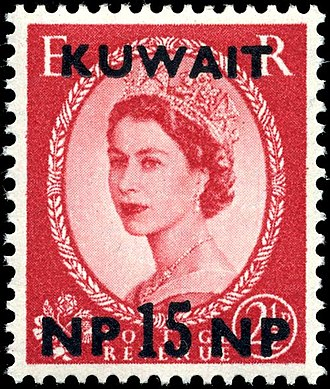 Kuwait - Postage stamp with portrait of Queen Elizabeth II, 1957