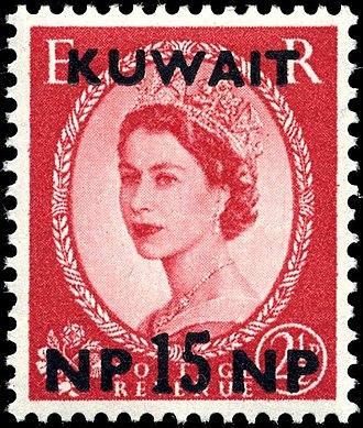 Kuwait - Postage stamp with portrait of Queen Elizabeth II, 1957