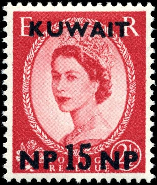 Stamp Kuwait 1957 15np