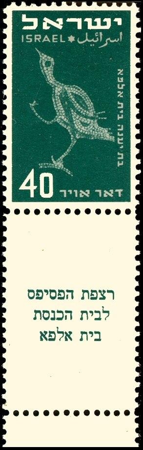 Stamp of Israel - Airmail 1950 - 40mil