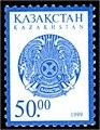 Stamp of Kazakhstan 284.jpg