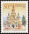 Stamp of Kazakhstan 451.jpg