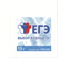 Stamp of Russia - 2016 - Unified State Exam.png