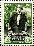 Stamp of USSR 1780.jpg