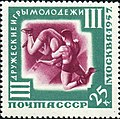 Stamp of USSR 2021.jpg