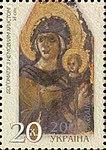 Stamp of Ukraine s399.jpg