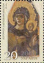 Stamp of Ukraine s399.jpg