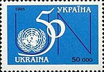 Stamp of Ukraine s92.jpg