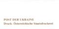 Stamps of Ukraine, 1992 02.png