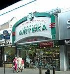 Storefront of NY Central Pharmacy.jpg