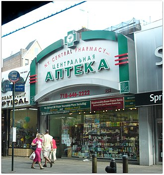 Brighton Beach - A Brighton Beach storefront's sign, which contains both its English and its Russian names
