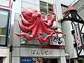 Takoyaki and octopus restaurant chaojikazu in Dotonbori.jpg