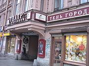 Teatr Sankt-Peterburg 2010 3028.jpg