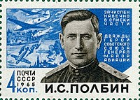 The Soviet Union 1965 CPA 3149 stamp (World War II Twice Hero Major General of the Air Force Ivan Polbin and Air-Sea Battle).jpg