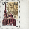 The Soviet Union 1990 CPA 6235 stamp (St. Peter's Church. Riga, Latvia) with right field.png