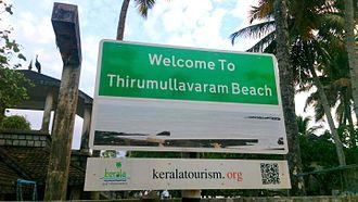 Thirumullavaram Beach - Image: Thirumullavaram DTPC Notification board