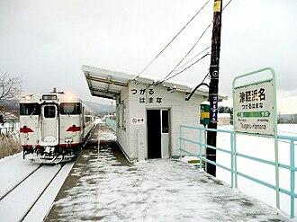 Tsugaru-Hamana Station - Tsugaru-Hamana Station in January 2008