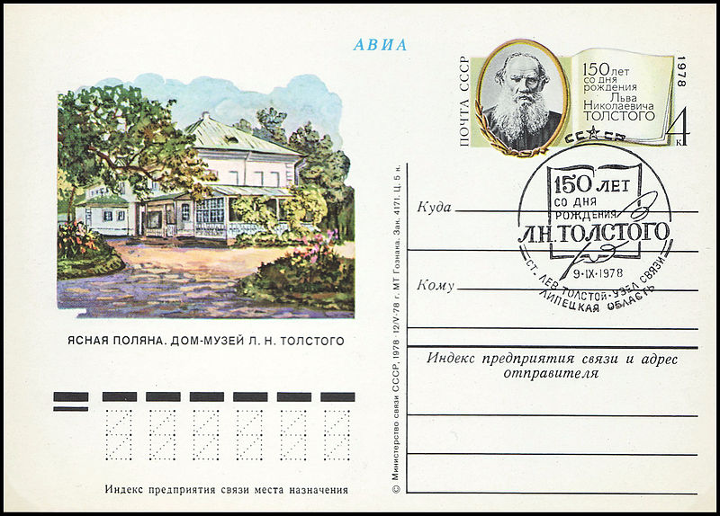 File:USSR PCWCS №64 Lev Tolstoy sp.cancellation Lev Tolstoy station.jpg