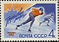 USSR Stamp 1962 Speed Skating.jpg